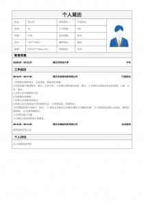 行政前台电子简历表格下载