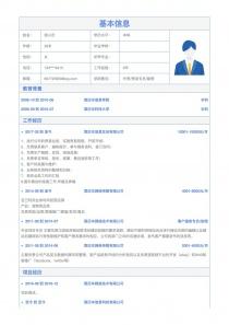外贸/贸易专员/助理电子版简历模板下载