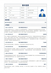 高級銷售顧問個人簡歷表格下載