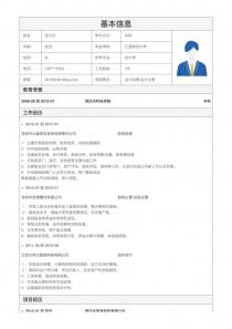 会计经理/会计主管电子版简历模板下载