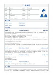 财务经理/财务主管空白简历模板下载