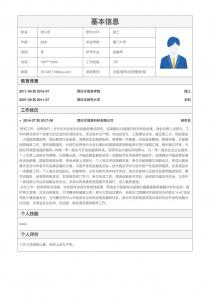 优秀的证券/期货/投资管理/服务word简历模板