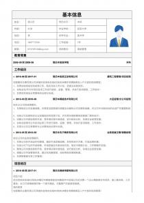 2017最新高级管理找工作word简历模板下载