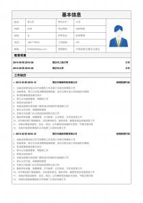 最新行政经理/主管/办公室主任word简历模板