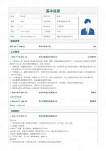 房地产开发/经纪/中介空白简历模板下载word格式