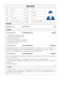 房地产项目/开发/策划主管/专员简历模板下载