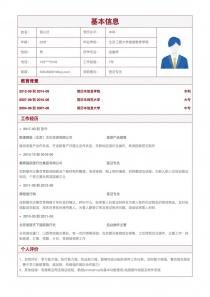 签证专员简历表格模板