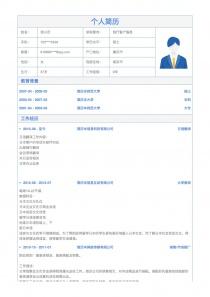 银行客户服务空白简历表格