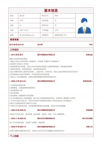 首席财务官CFO个人简历表格下载