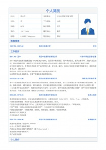 IT技术/研发经理/主管个人简历表免费下载