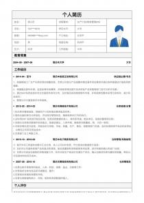 生产计划/物料管理(PMC)找工作简历模板样本