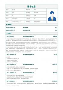 2017最新律师/法律顾问电子版个人简历模板范文