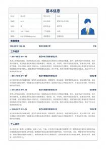 JLB36317物业管理/地产经纪个人简历样本范文