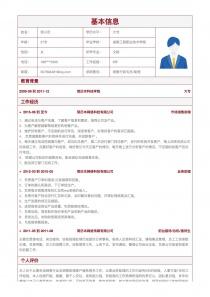 2017最新銷售行政專員/助理求職簡歷模板范文
