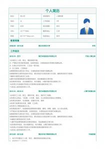 人事助理/HRBP簡歷表格下載word格式