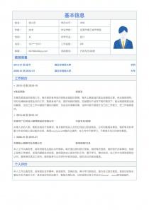 2017最新行政專員/助理找工作求職簡歷模板范文