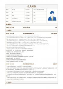 公务员/事业单位/科研机构空白个人简历模板