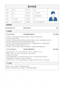 知识产权/专利顾问/代理人word简历模板