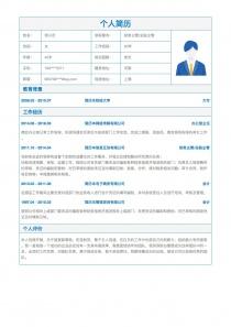 最新财务主管/总账主管求职简历模板范文