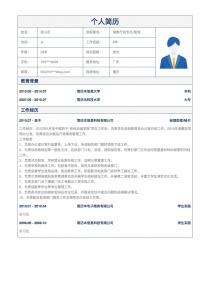 最新銷售行政專員/助理空白求職簡歷模板范文