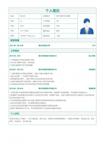客户服务专员/助理完整简历模板