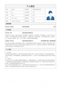 保险项目经理/主管个人简历表格下载