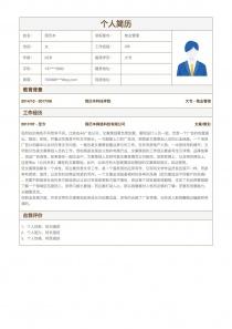 物业管理电子版简历
