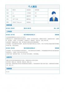 律师助理电子版求职简历模板免费下载