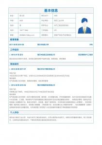 房地产项目/开发/策划主管/专员找工作个人简历模板