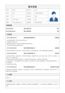 律师/法务/合规找工作免费简历模板样本