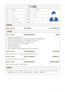 人事助理/HRBP简历