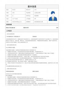成本经理/成本主管电子简历表格下载