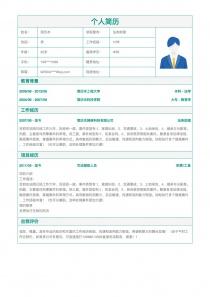 法务助理个人简历表格下载