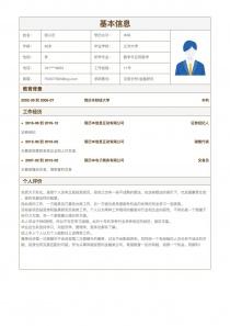證券分析/金融研究個人簡歷模板下載