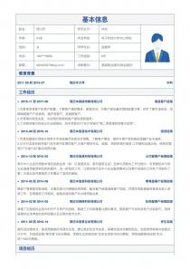 高级物业顾问/物业顾问空白简历表格