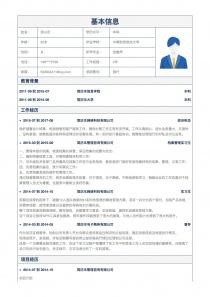 银行电子版word简历模板下载
