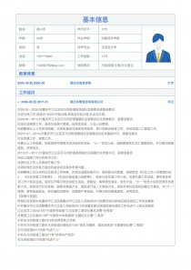 2017最新行政經理/主管/辦公室主任電子版求職簡歷模板
