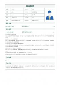 猎聘网财务/审计/税务找工作个人简历模板下载