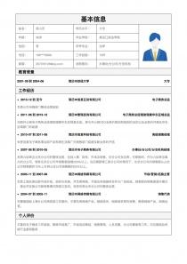 辦事處/分公司/分支機構經理免費簡歷模板下載
