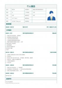 客服主管/经理助理/秘书简历模板