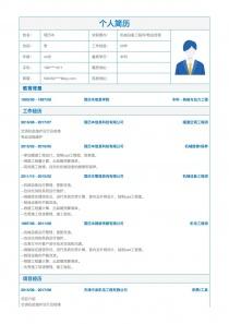 机械设备工程师/物业经理/主管简历模板