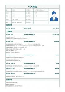 会计/成本经理/成本主管/审计经理/主管简历模板