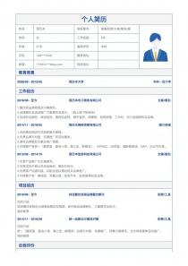 客服经理/文案/策划/媒介经理/活动策划简历模板