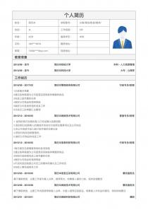 行政专员/助理求职简历表格模板
