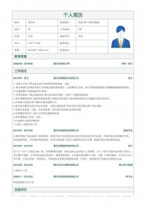 會計電子版求職簡歷