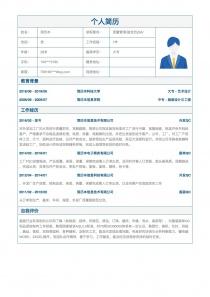 质量管理/验货员(QA/QC)求职简历