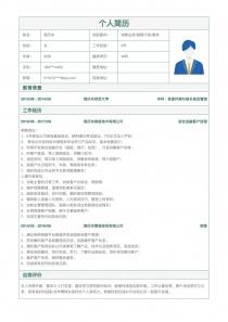 销售业务/销售行政/商务/产品专员/助理简历模板