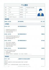 市场总监/客户总监/销售总监简历模板