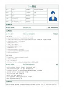 网站编辑/其他/编辑简历模板