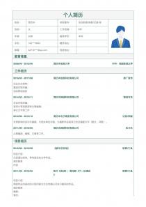 培训助理/助教/记者/采编/文案策划简历模板